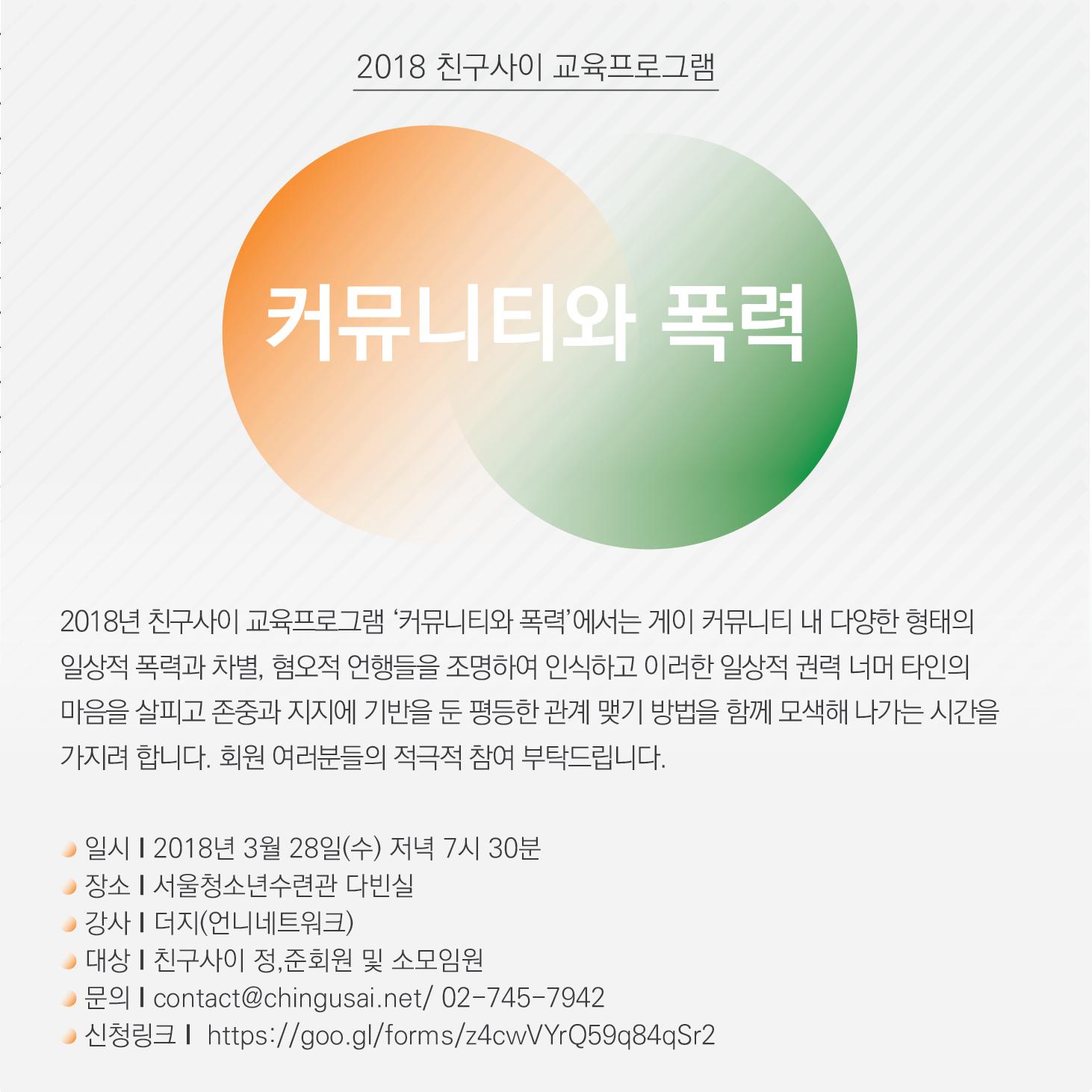 2018_03_28_커뮤니티와 폭력_2.png