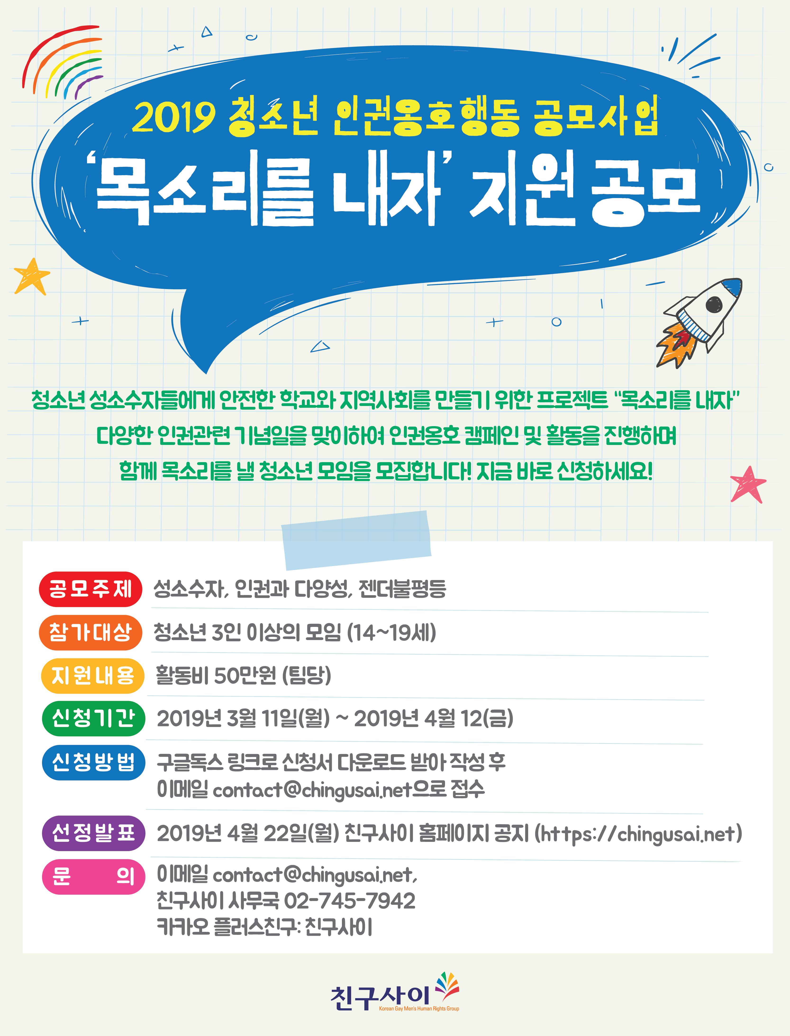 2019.03.11_청소년인권행동공모사업 공모.png