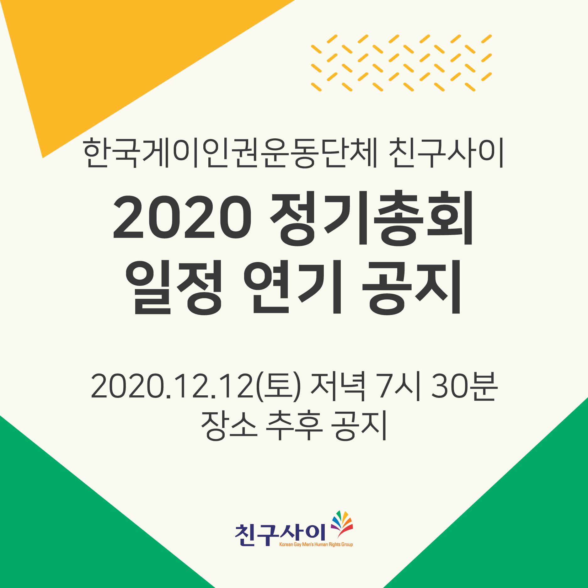 2020_정기총회_연기공지.png