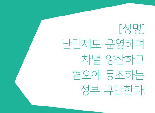 0620_난민_기자회견문.png