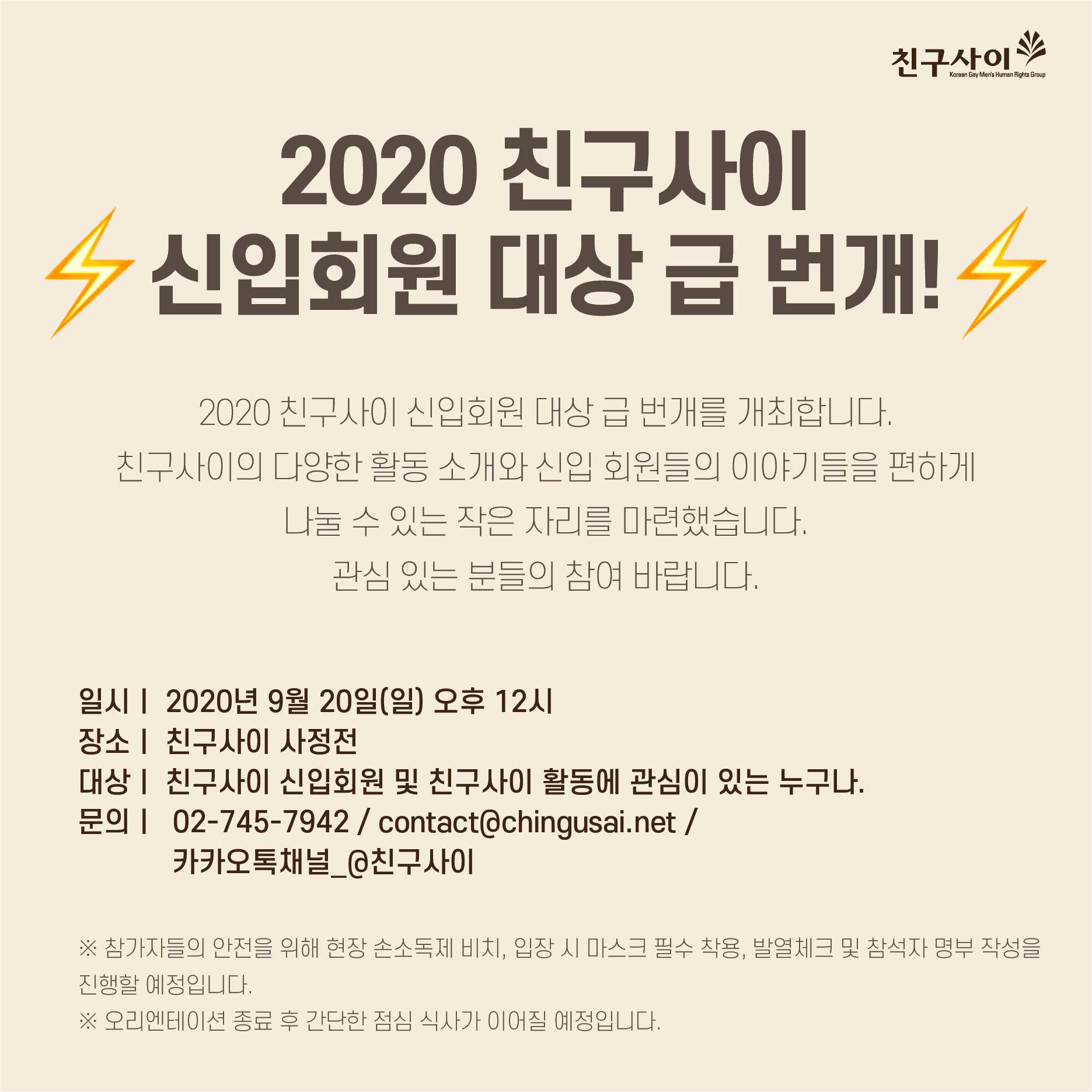 2020_신입회원 오리엔테이션_09.png