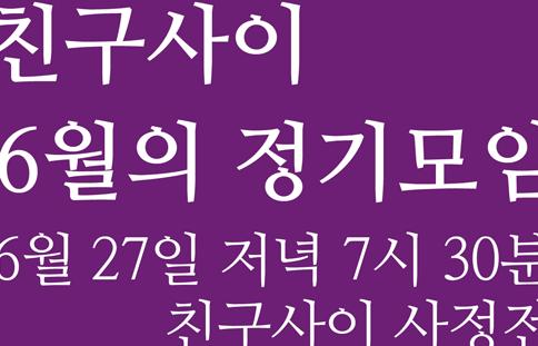 정기모임 공고_6.png