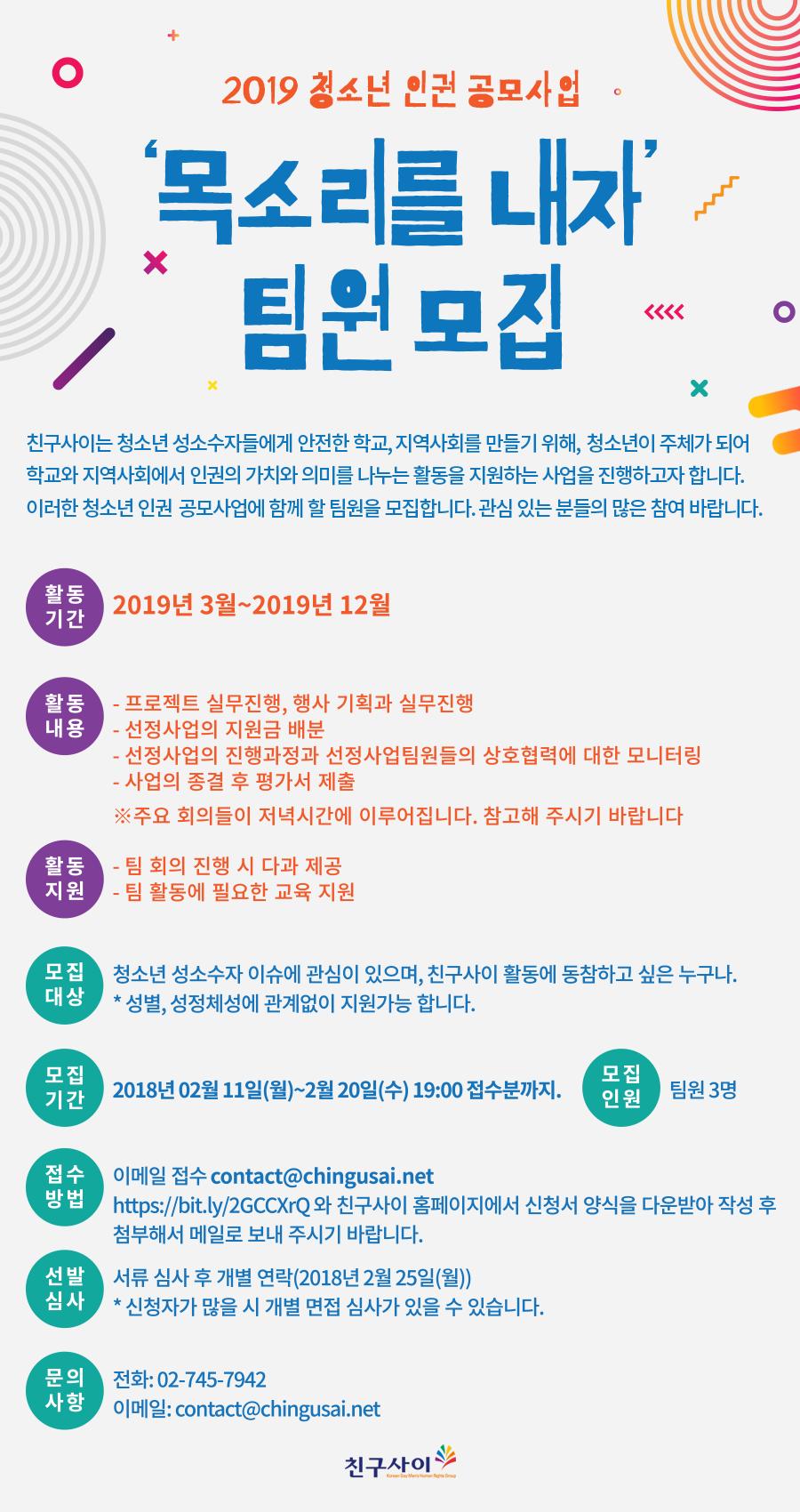 2019.02.11_청소년인권행동공모사업 팀원모집.png