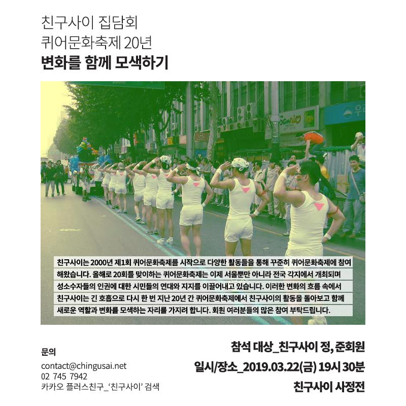 2019_집담회.png