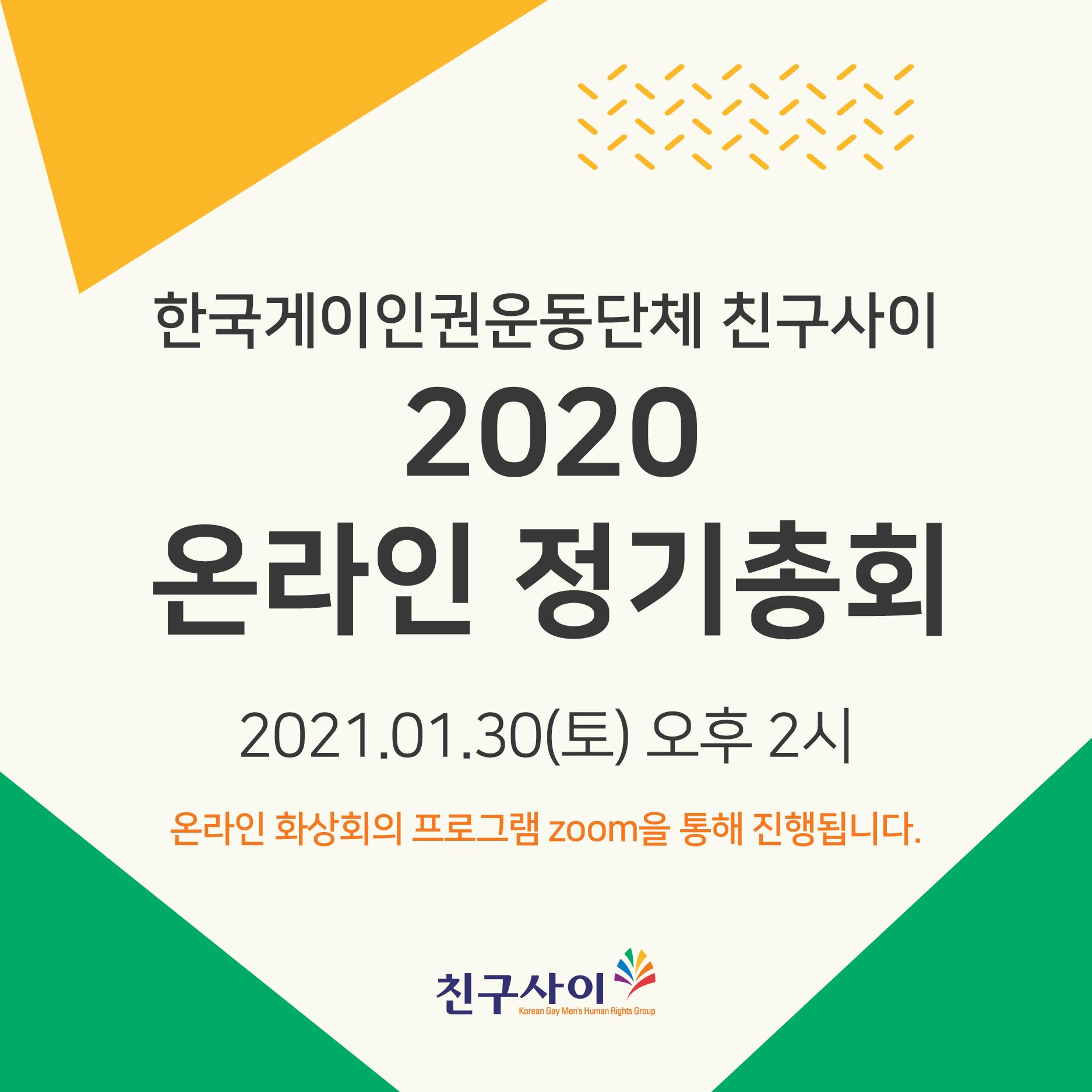 2020_총회연기_4.png