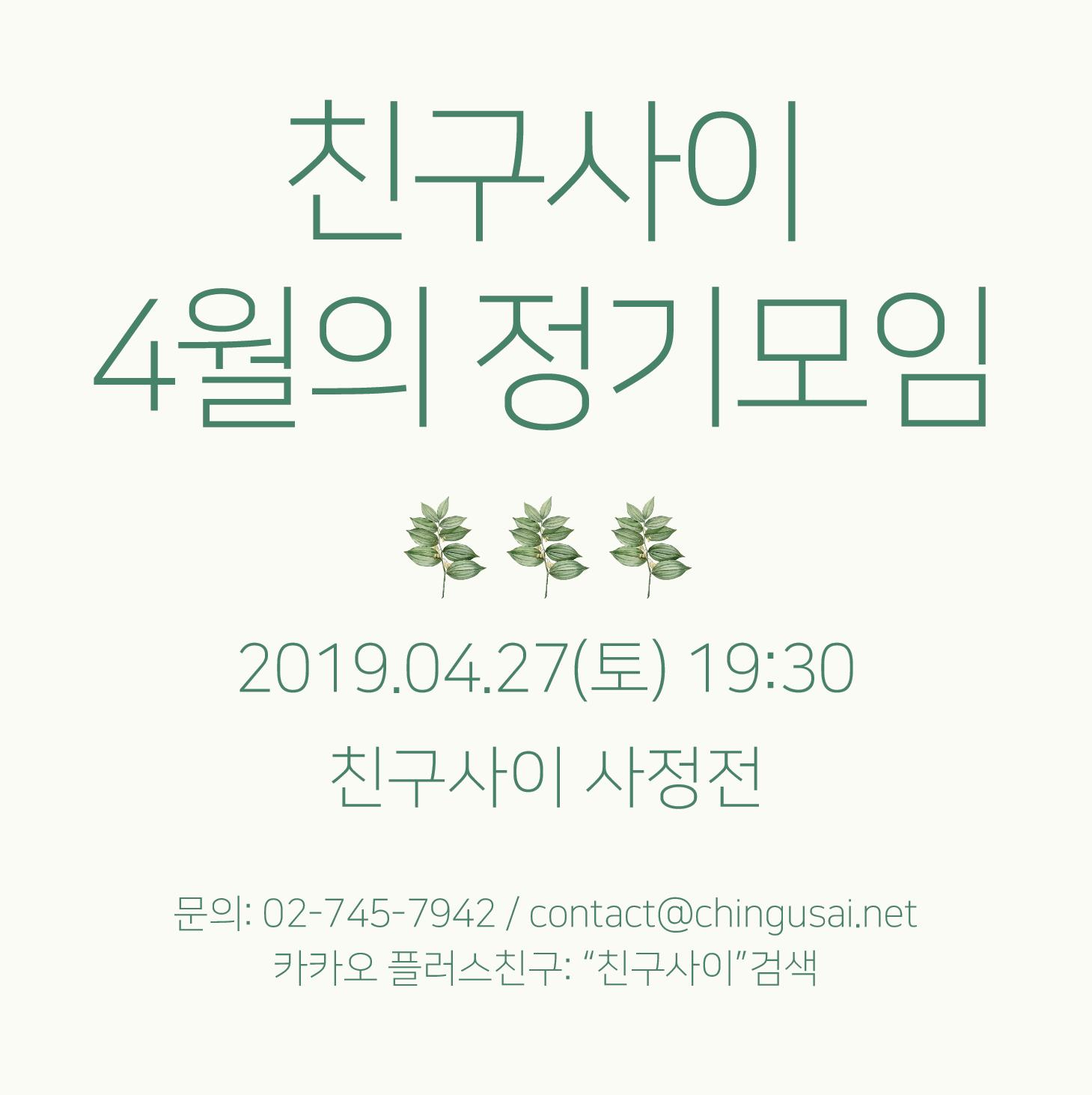 4월 정기모임 공고.png