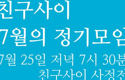정기모임 공고_7.png