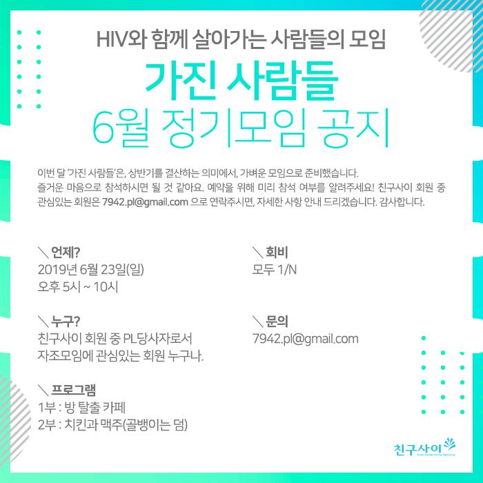 06_가진사람들_정기모임.png