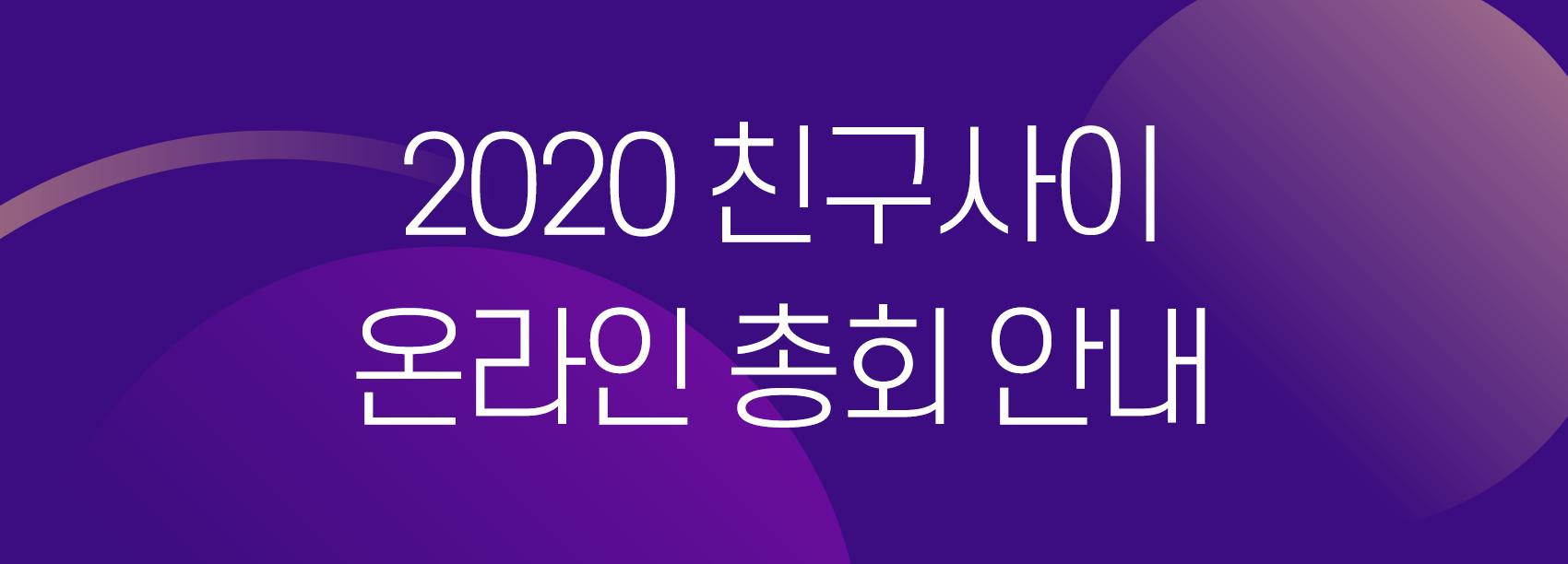 2020_정기총회_3.png
