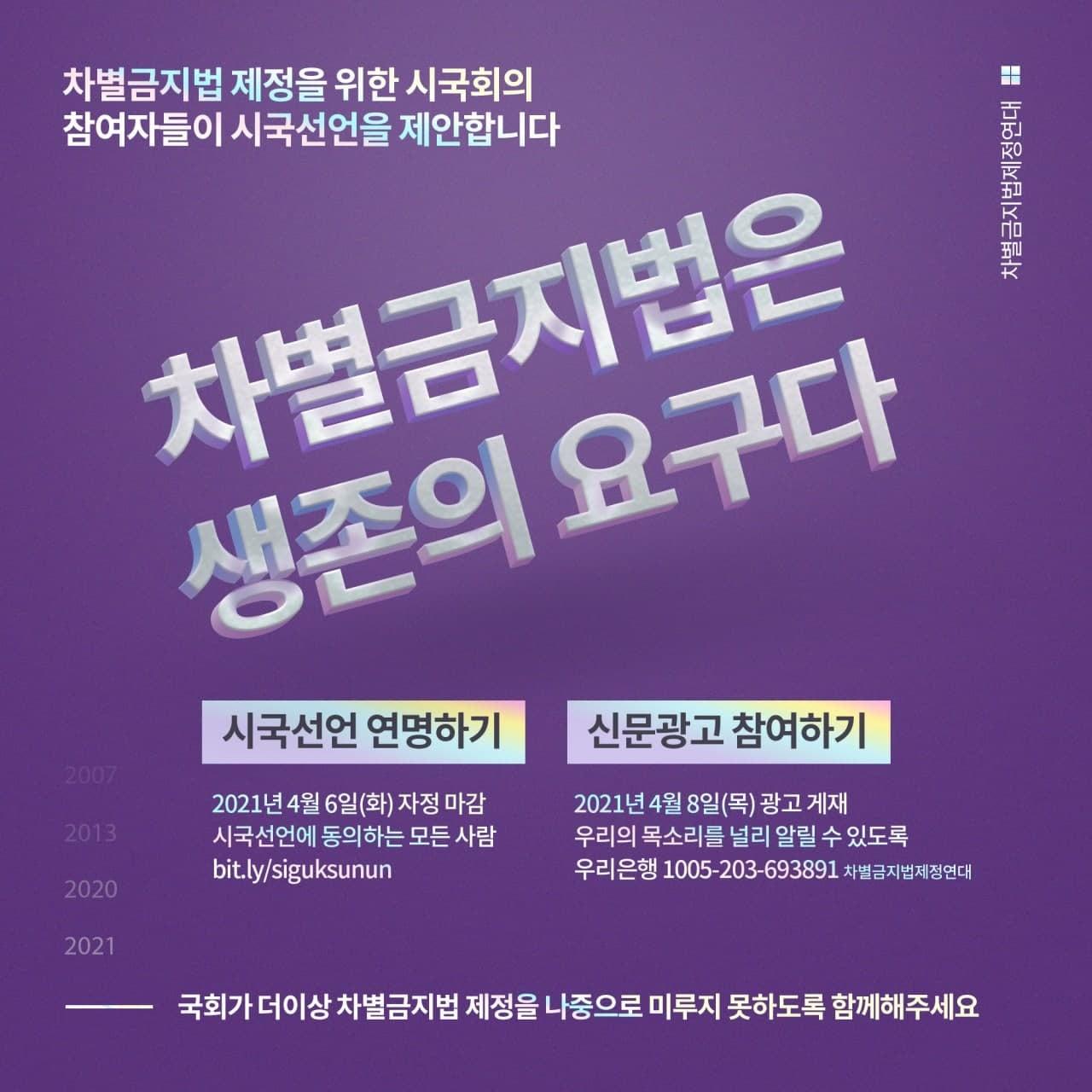 20210329_차제연 시국선언.jpg