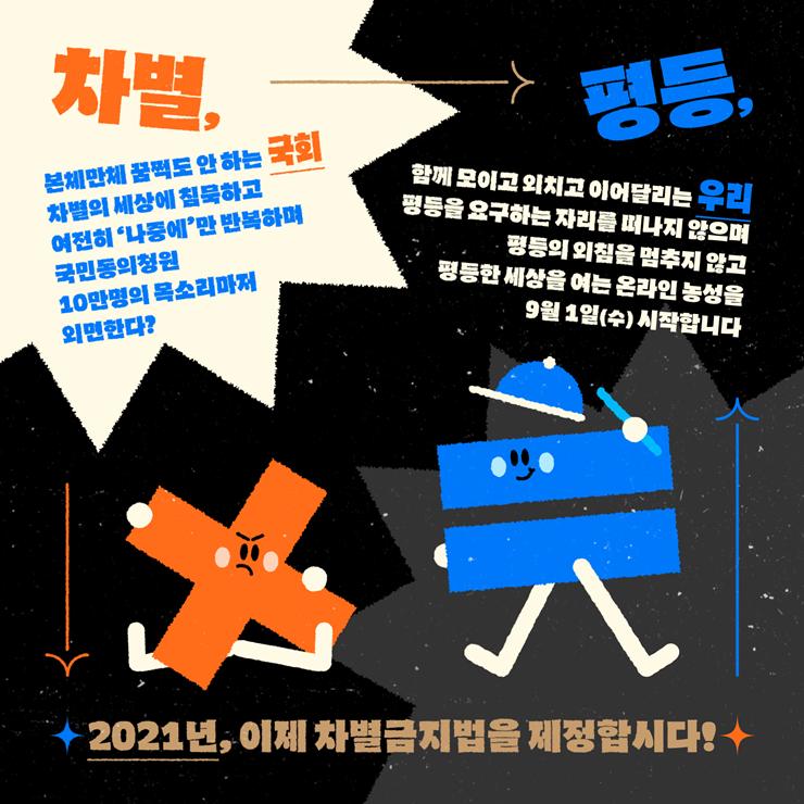 온라인농성_cardnews_2.png