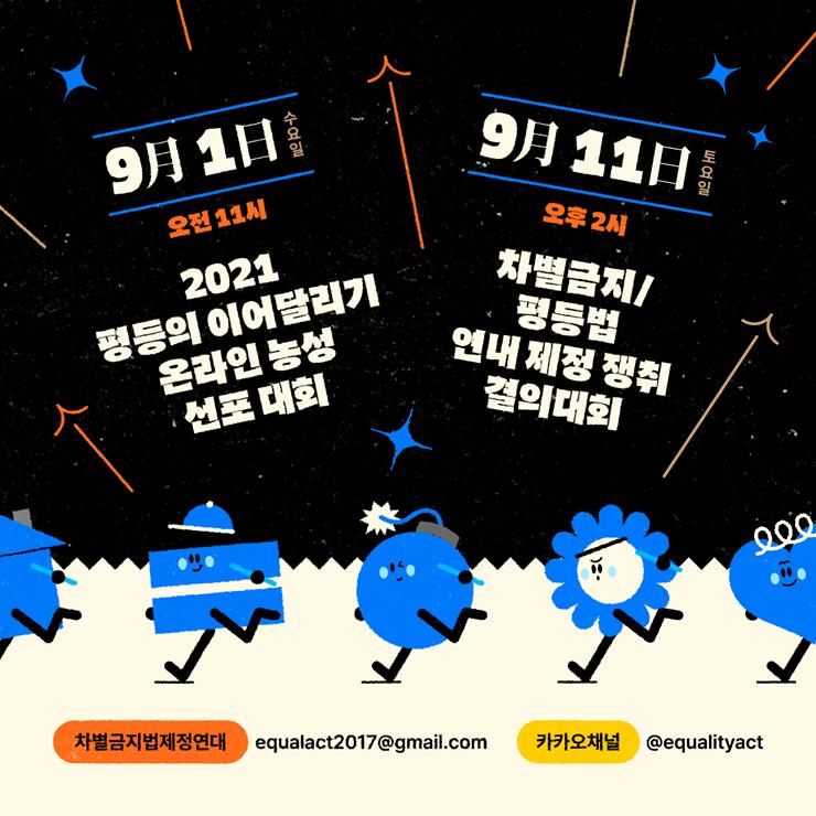 온라인농성_cardnews_4.png