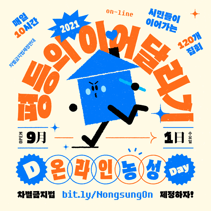 온라인농성_cardnews_1.png