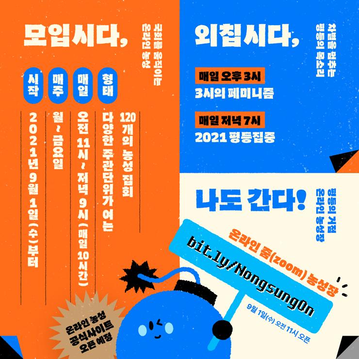 온라인농성_cardnews_3.png