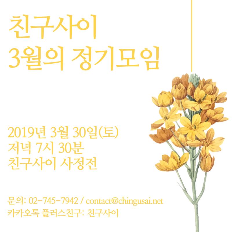 3월 정기모임 공고.png