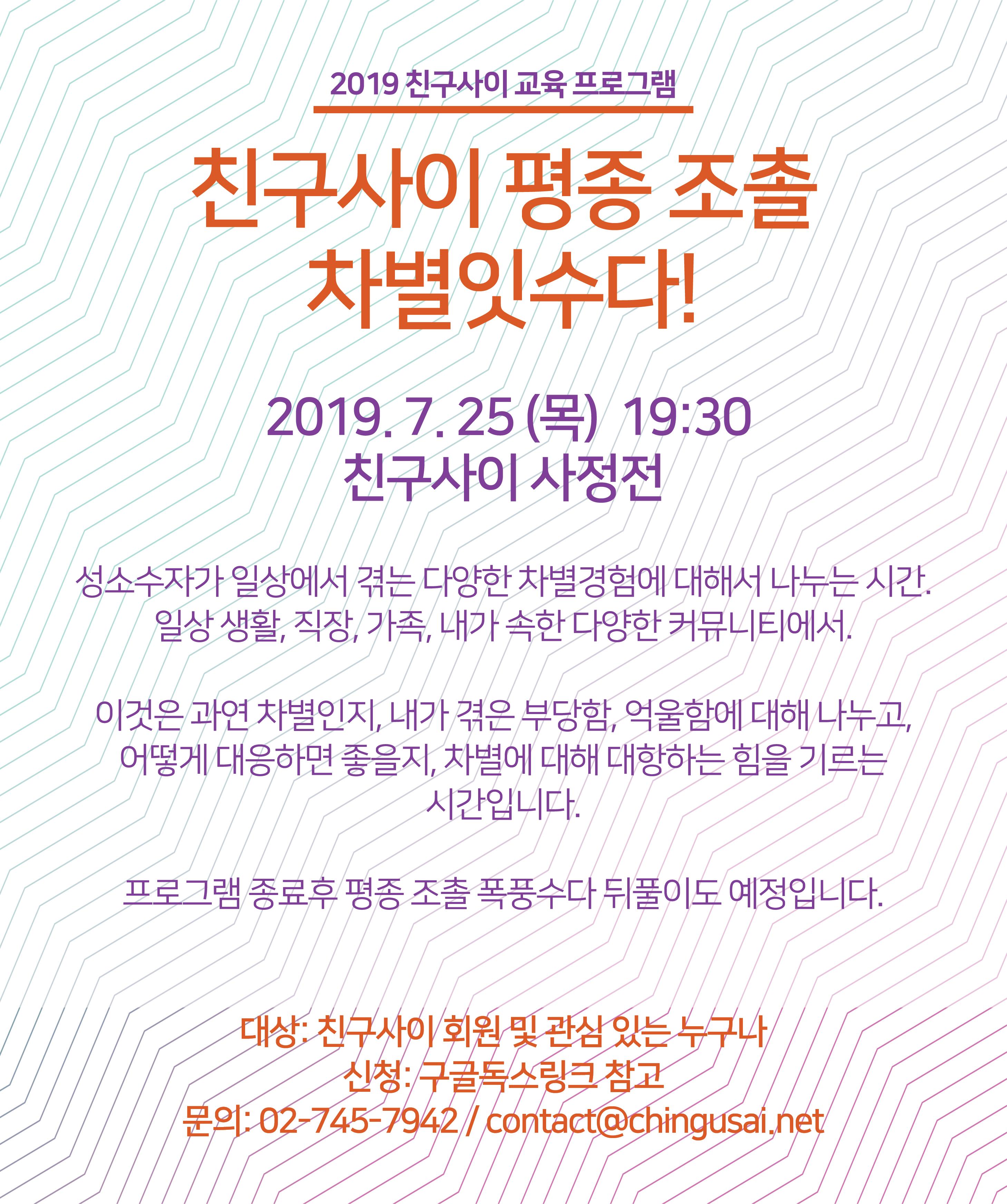 2019_차별잇수다.png