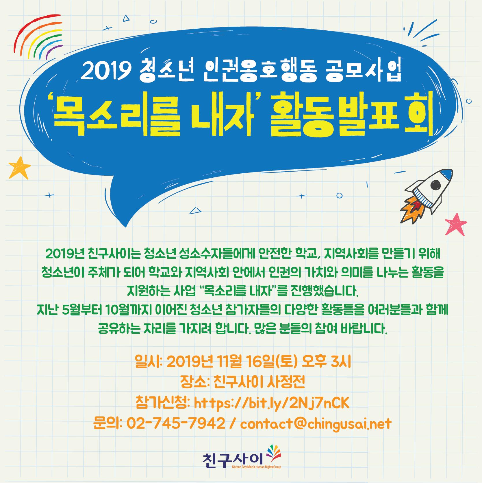 2019.11.16_청소년인권행동공모사업 활동발표회.png
