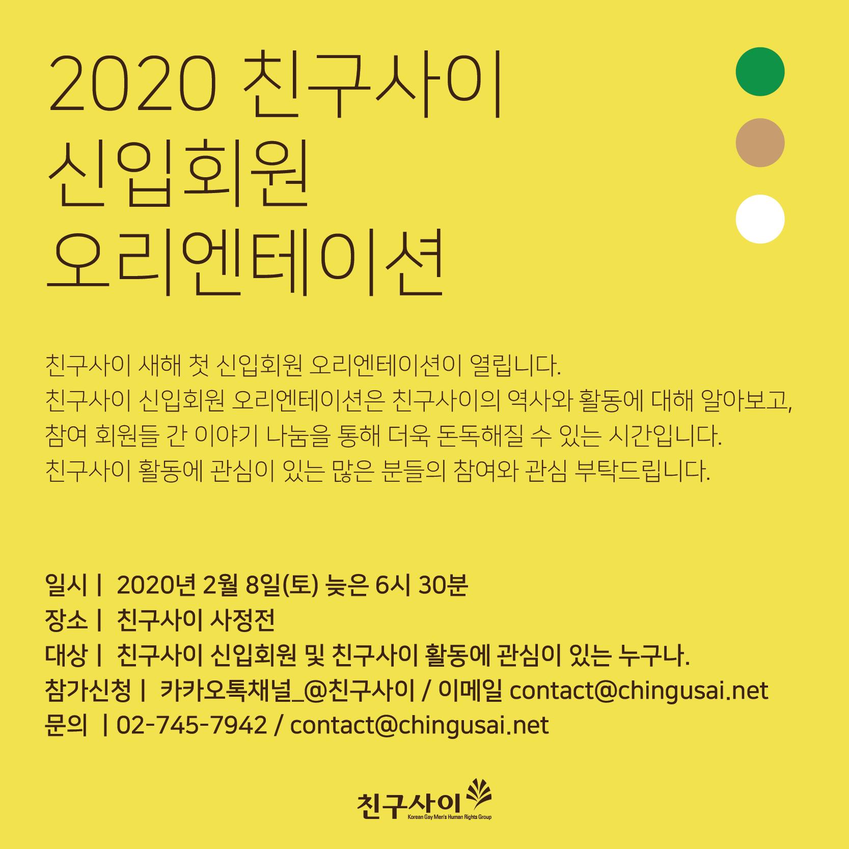 2020_신입회원 오리엔테이션_02.png