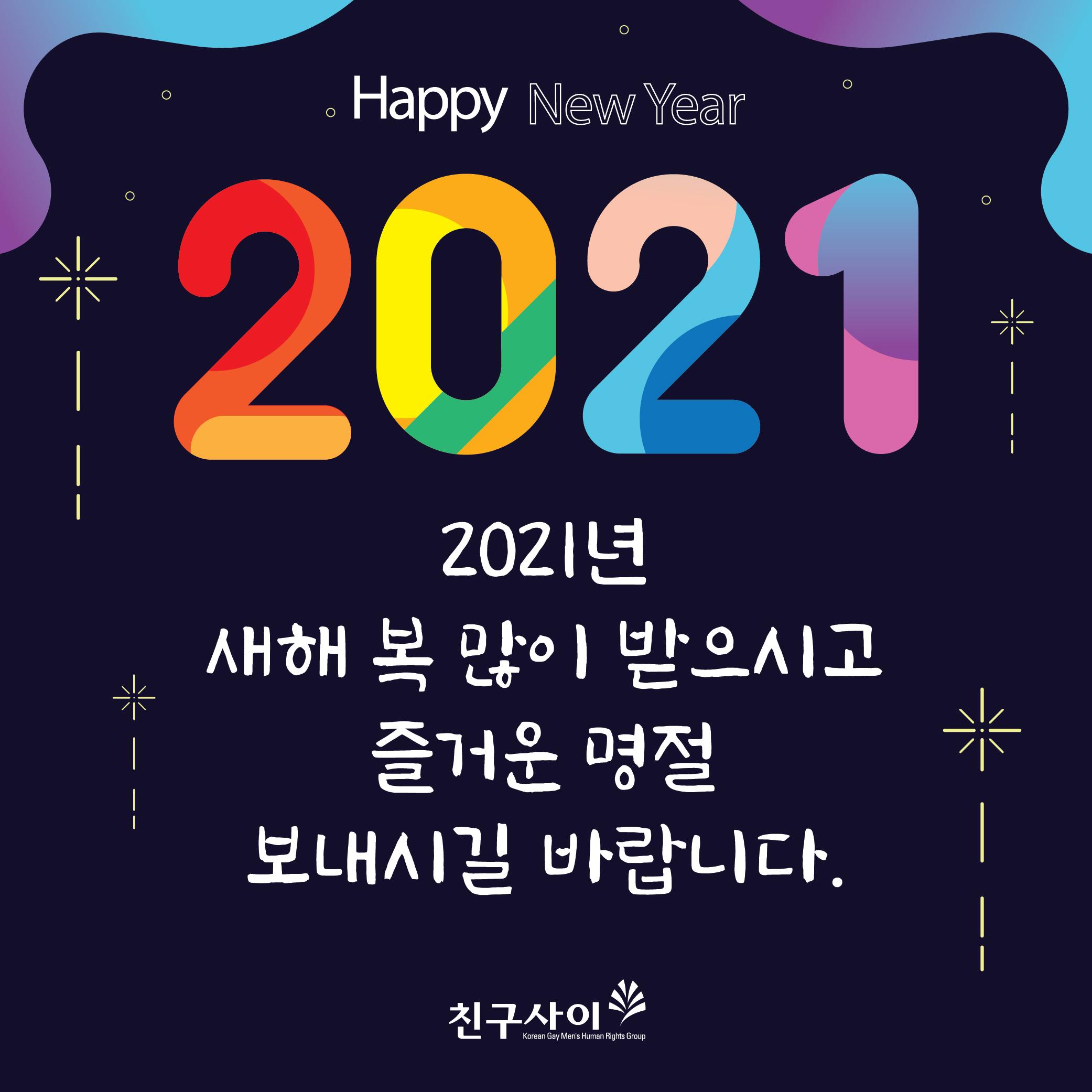 2021_새해인사.jpg
