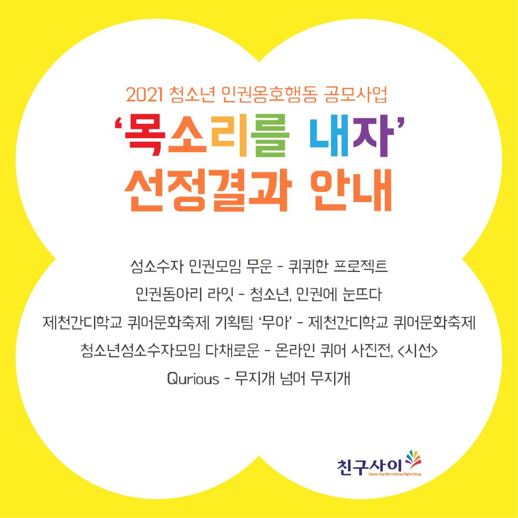 2021_청소년사업_선정결과_SNS.jpg