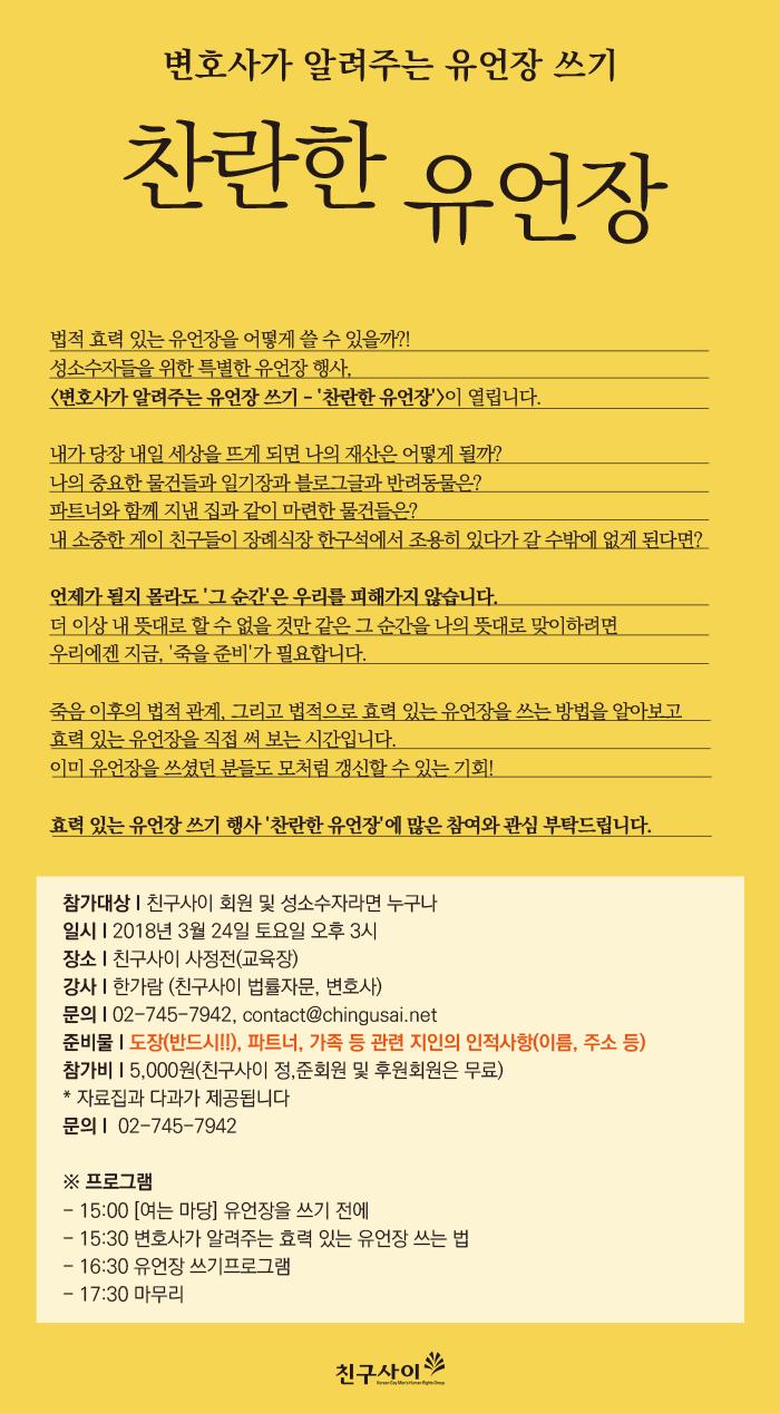 2018_찬란한 유언장.png