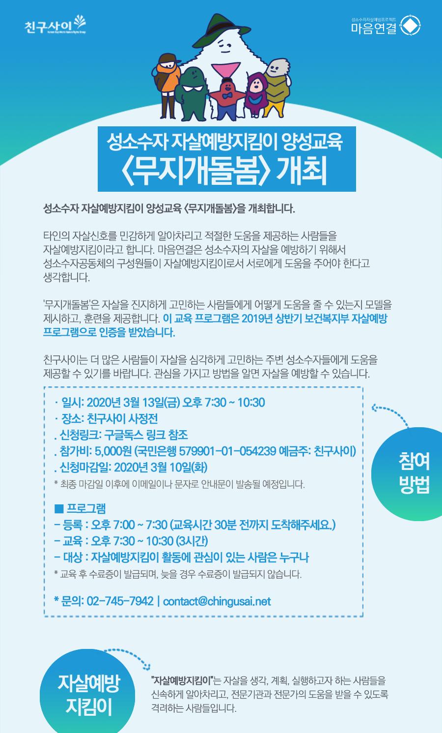 2020_03_13_무지개돌봄.png