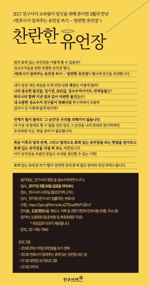 찬란한유언장_최종.png