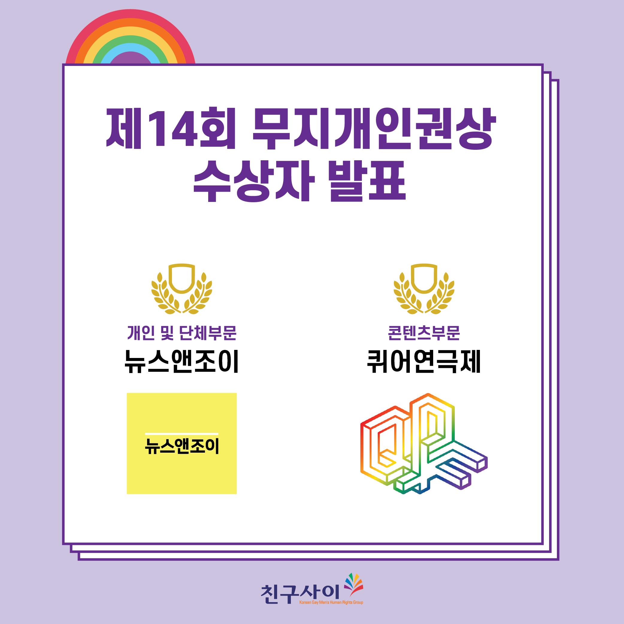 14회 무지개인권상 수상공고.png