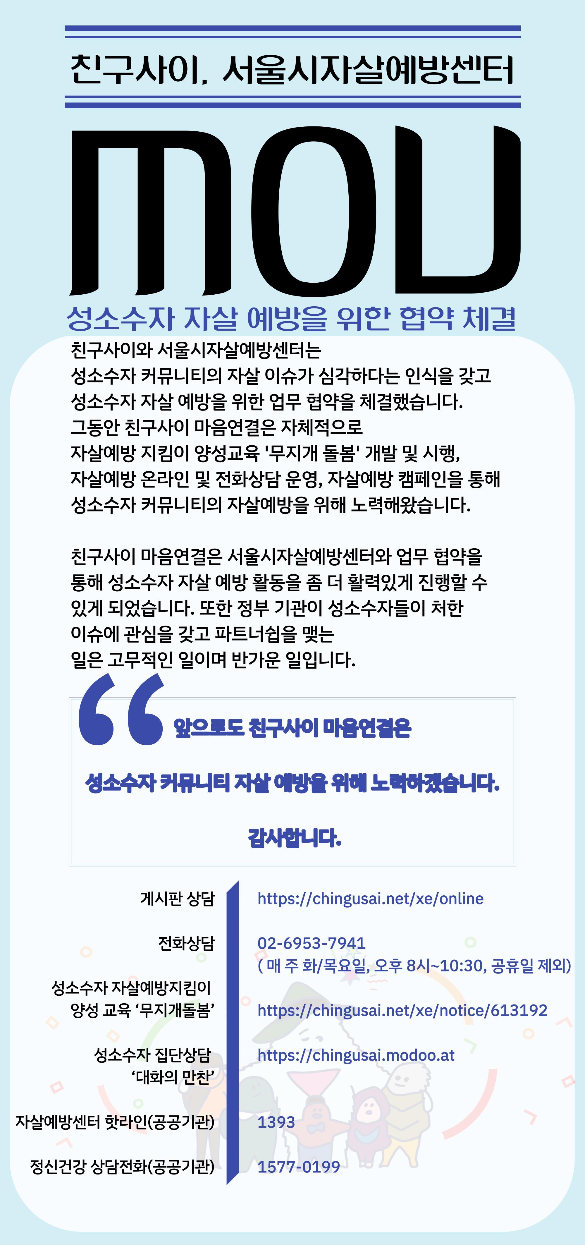 마음연결-MOU-홈페이지-001 (4).jpg