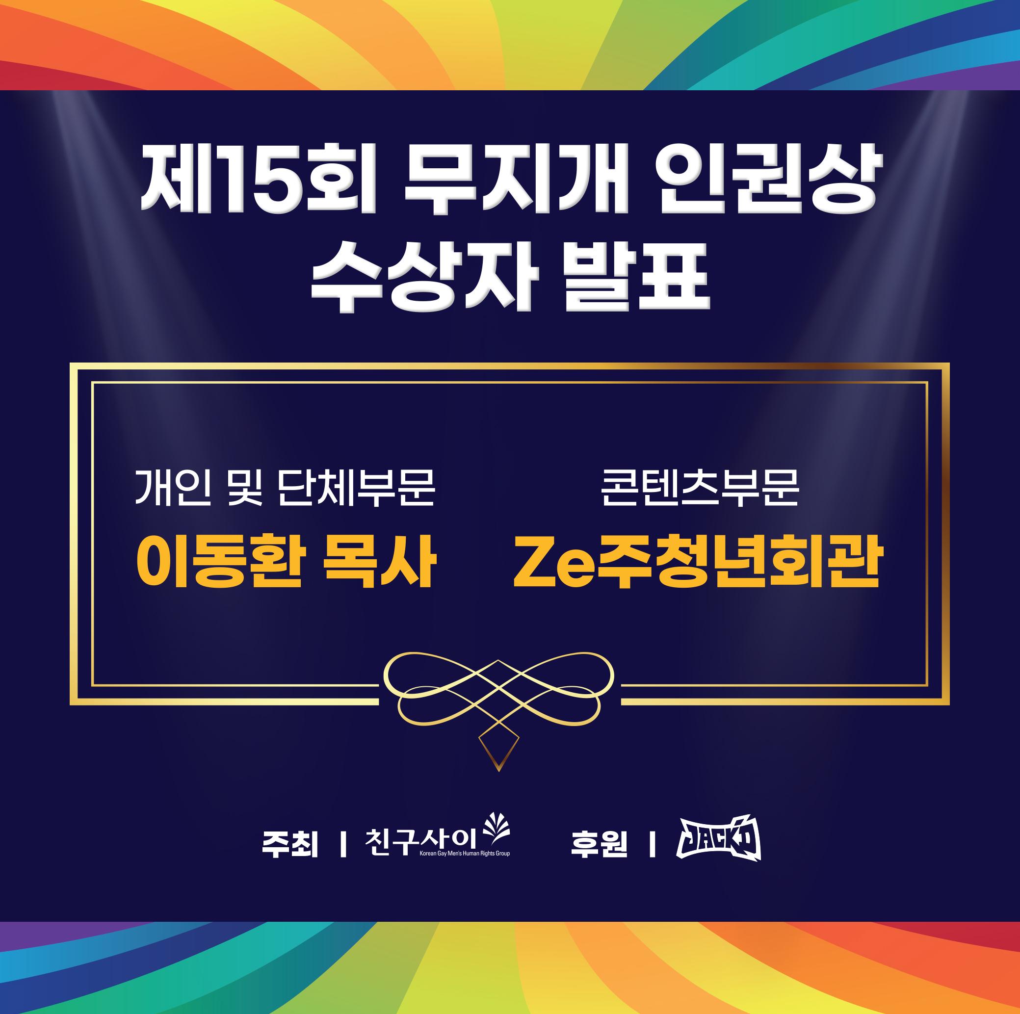 2021_15회 무지개인권상 수상발표.jpg
