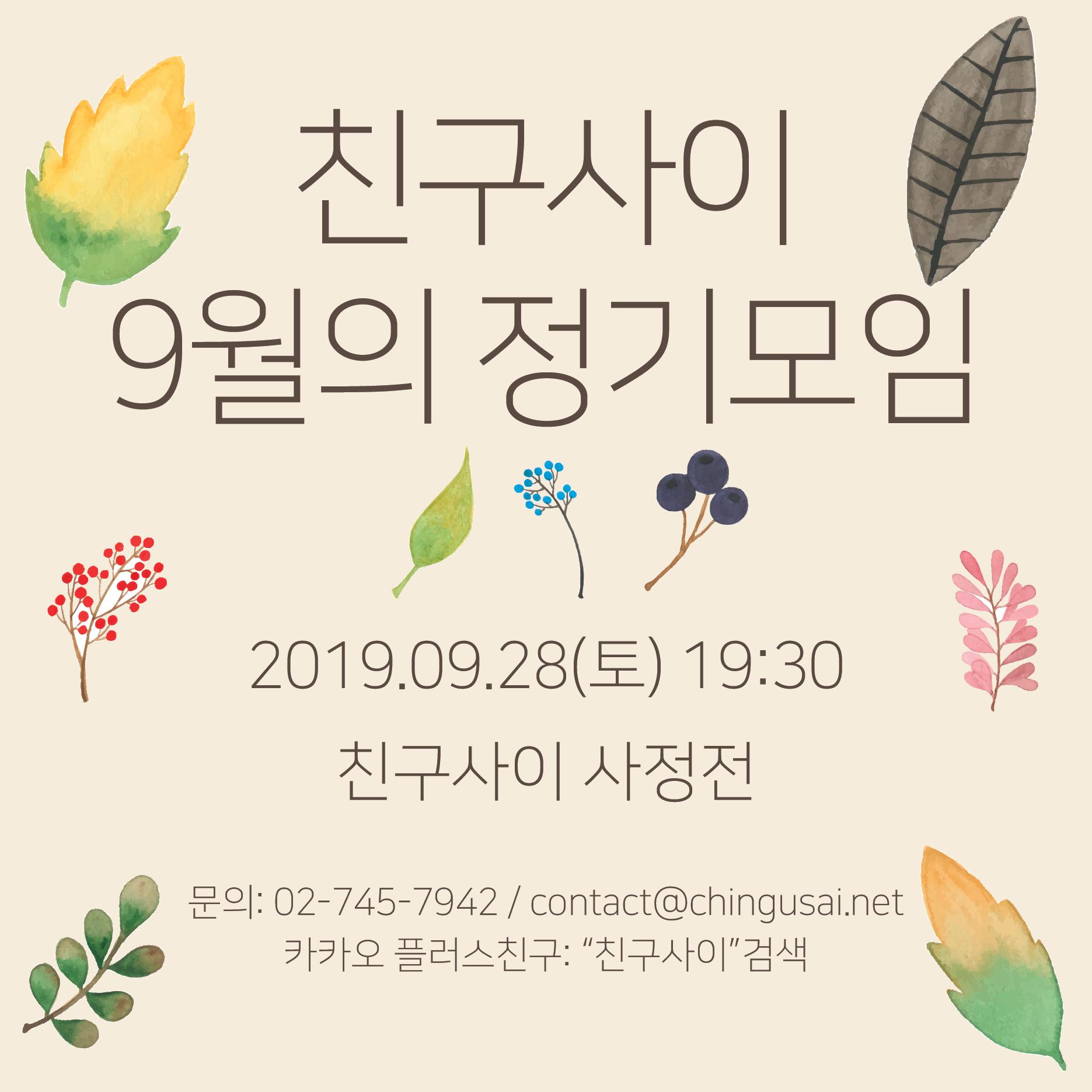 9월 정기모임 공고.png