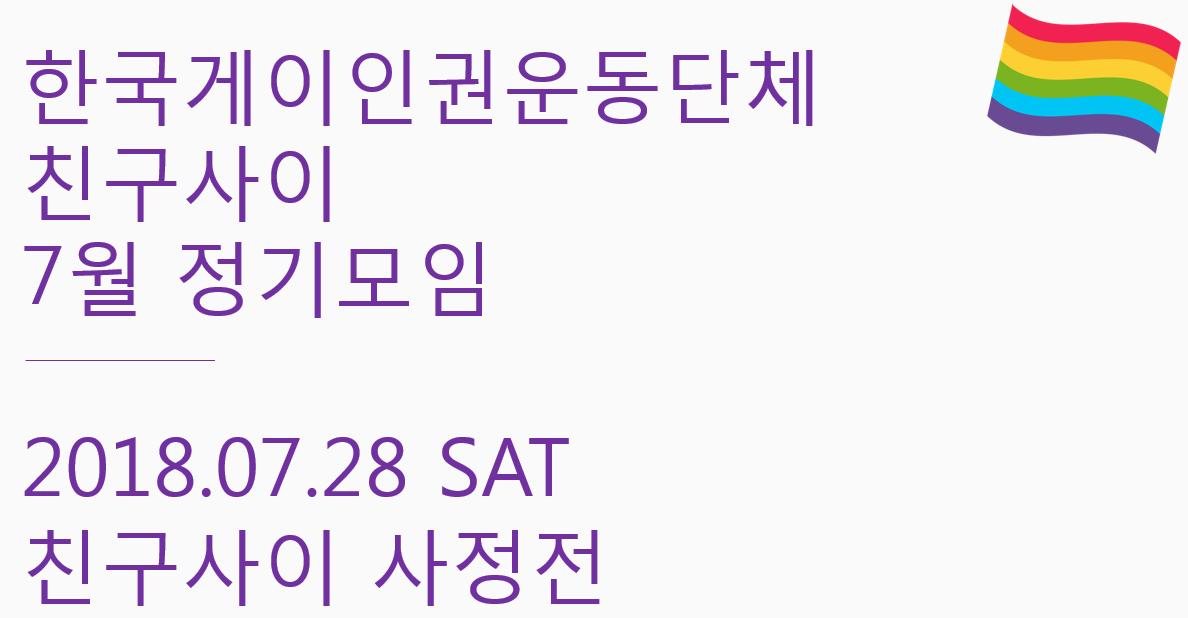 20180723_정기모임 안내.png