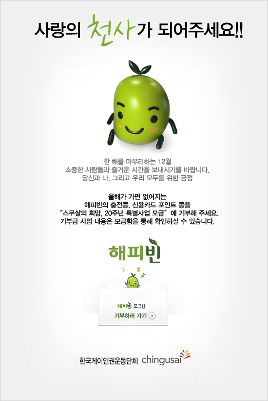 happybean2012.JPG