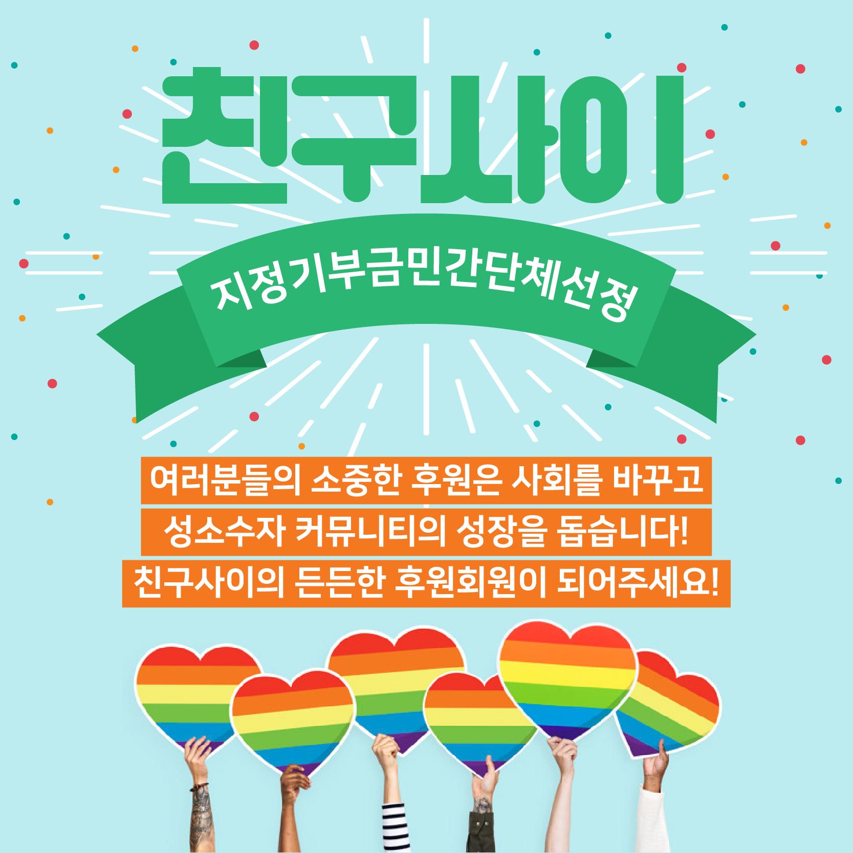 2019_친구사이 지정기부금단체 선정.png