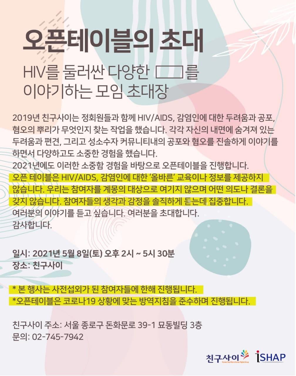 2021_오픈테이블 초대장_5월.jpg