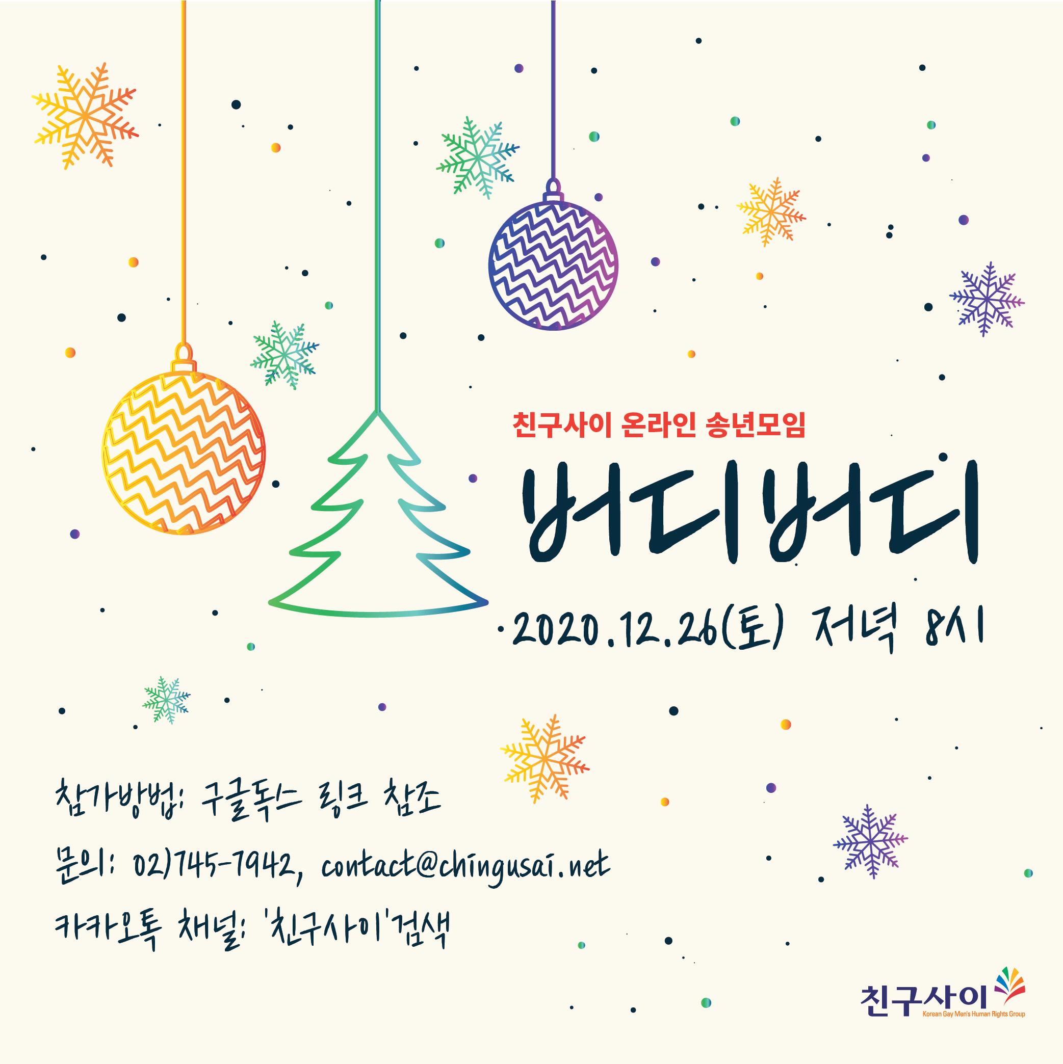 20201226_송년회.png