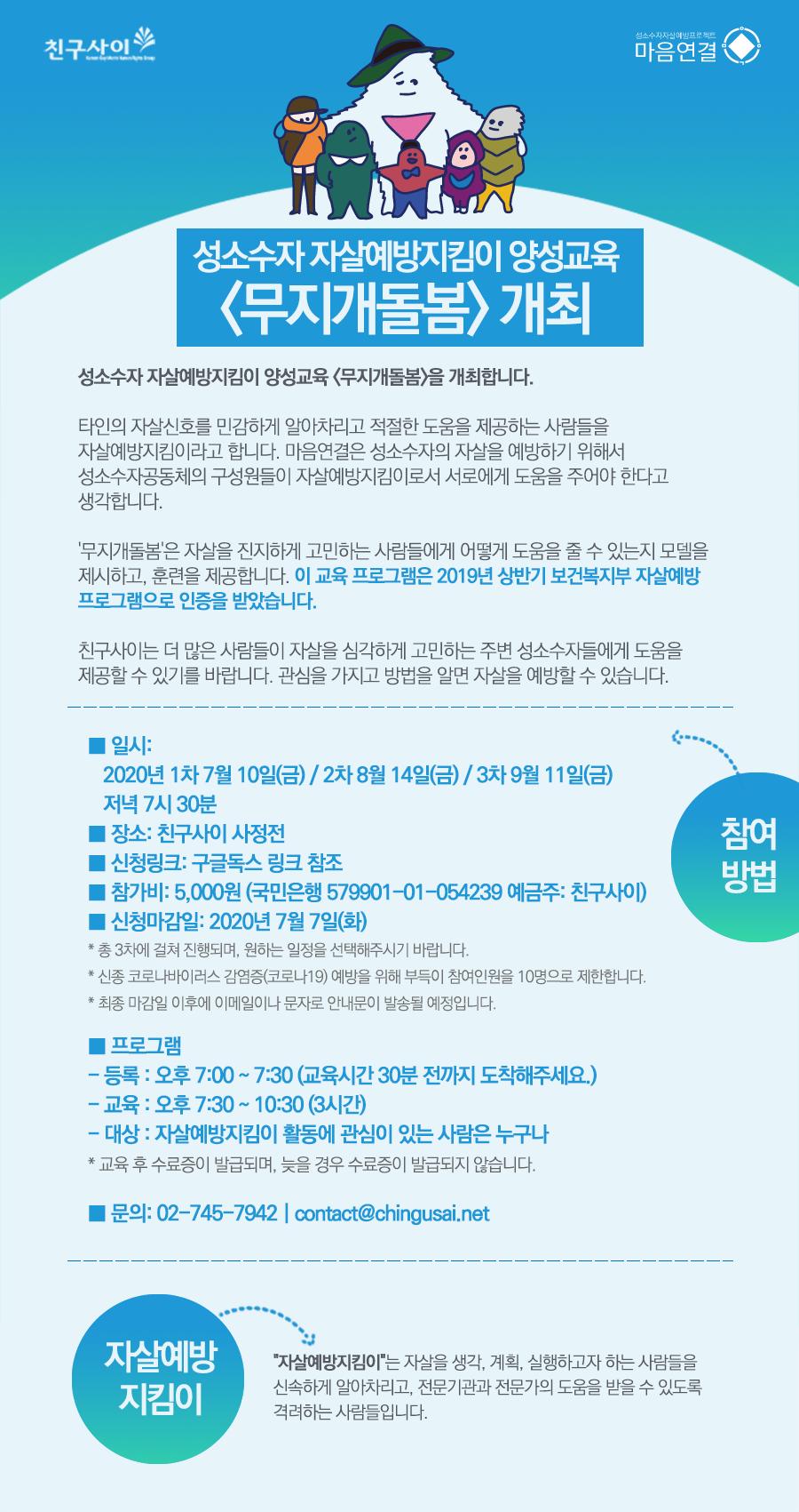 2020_06_15_무지개돌봄.png