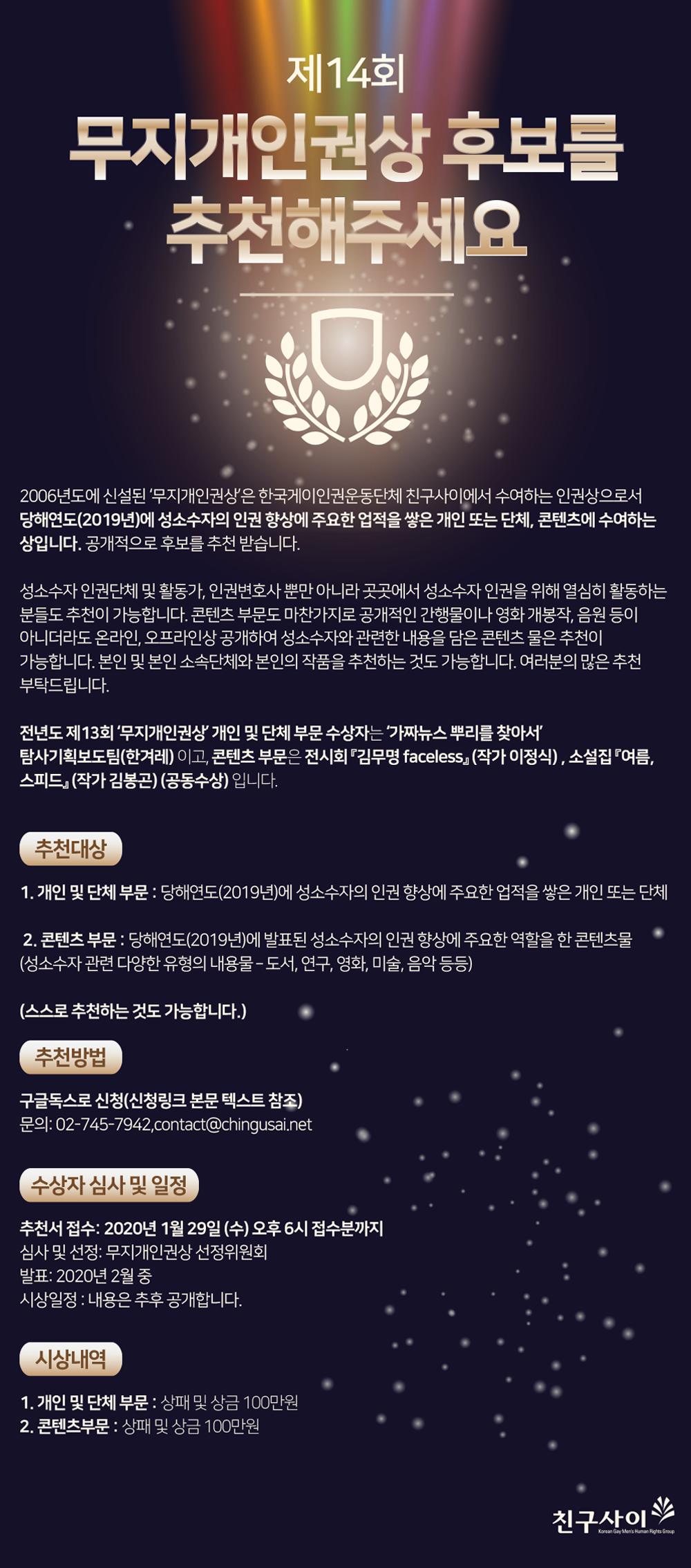 2019_무지개인권상.png