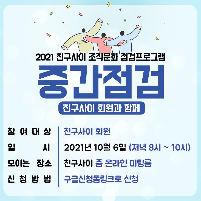 중간점검-홍보물-001 (1).jpg