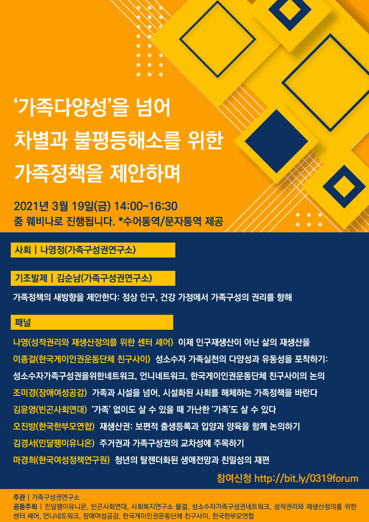 가구권토론회.png