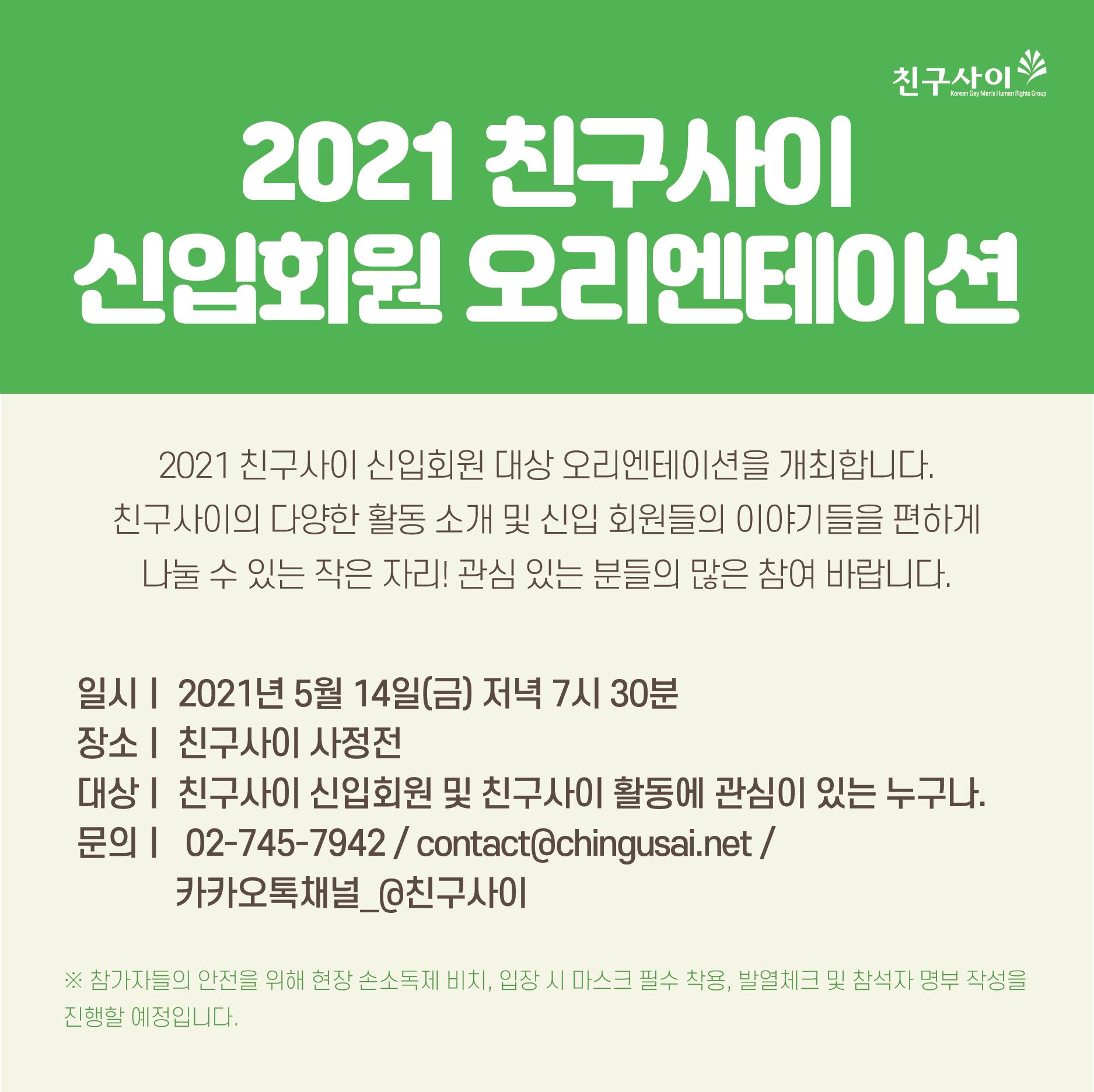 20210514_신입회원오리엔테이션.png