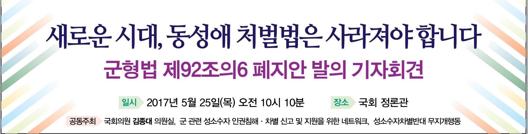 0525기자회견현수막.jpg