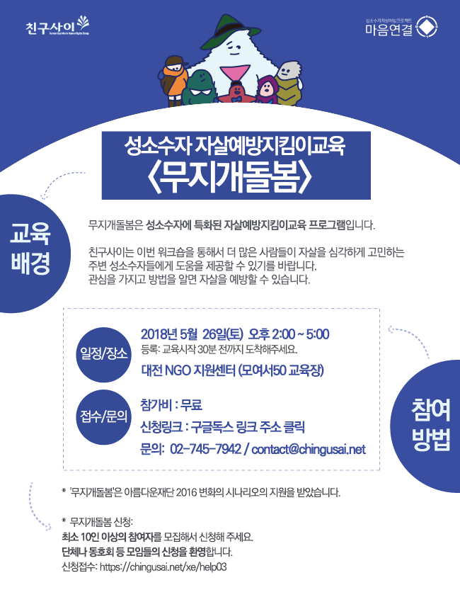 2018_무지개돌봄_5월.png