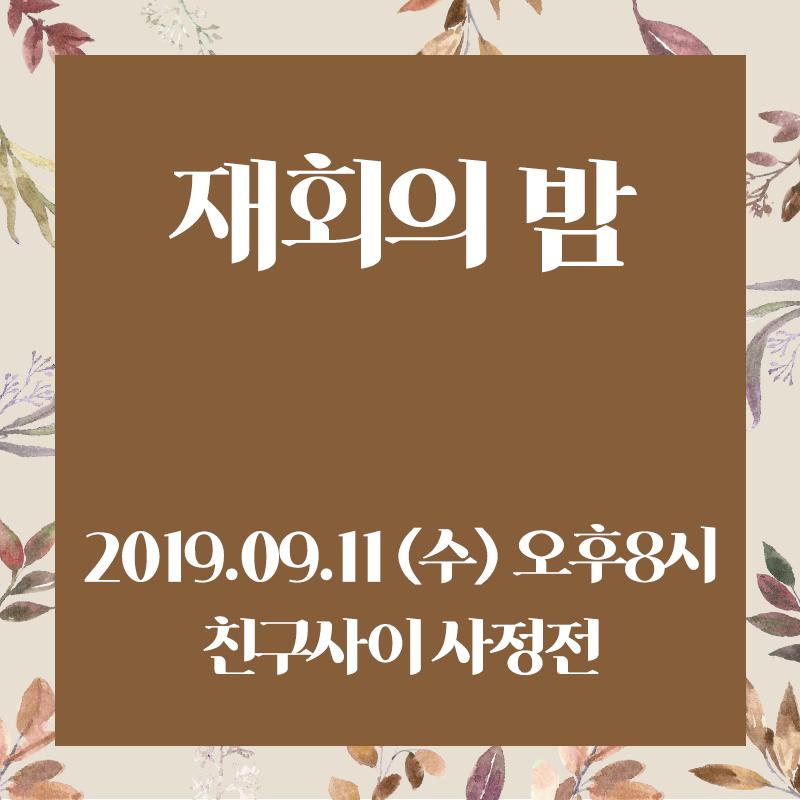 2019 재회의 밤.png