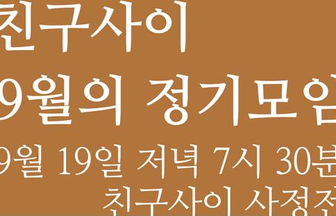 정기모임 공고_9.png