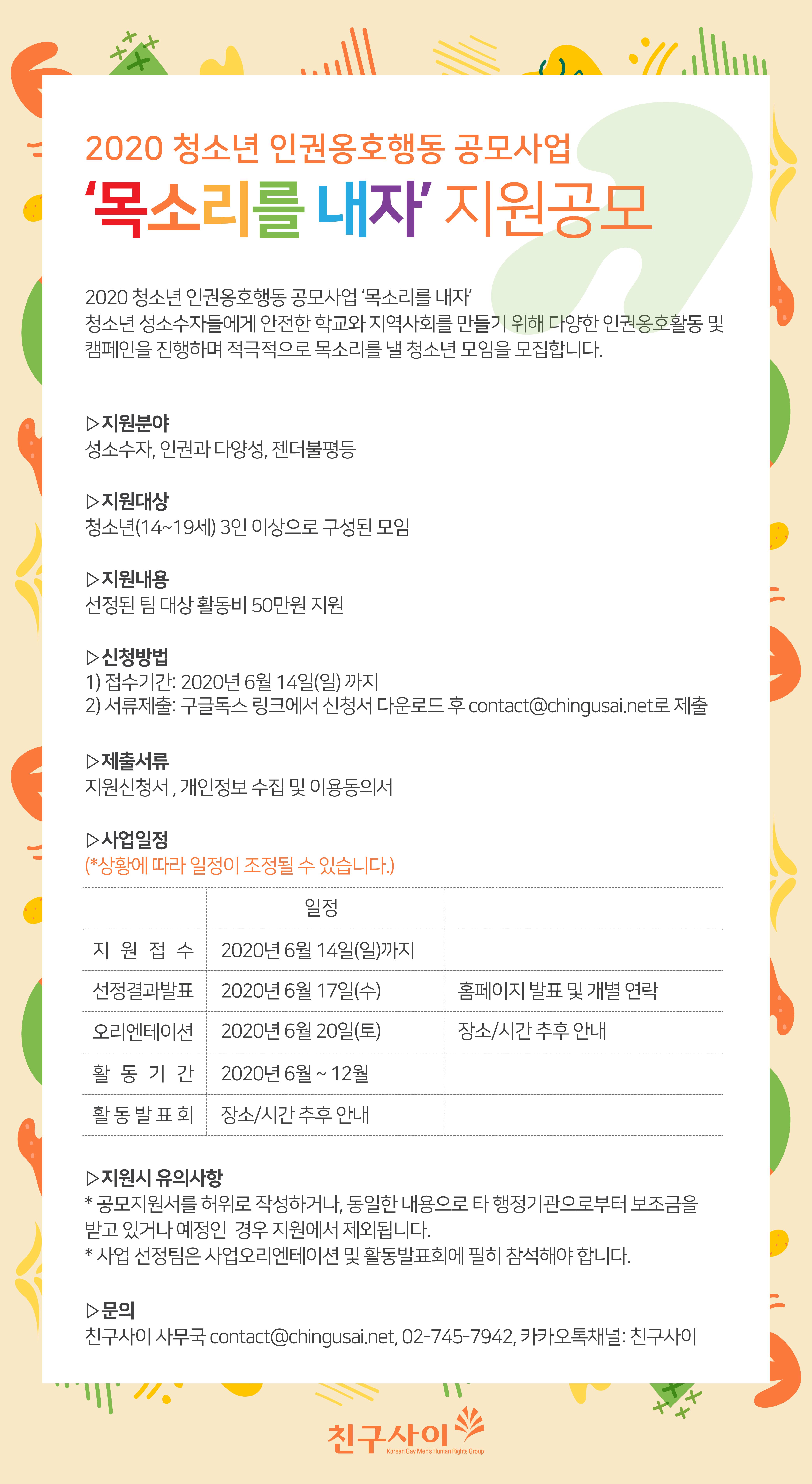 2020_청소년사업_지원공모_2차.png