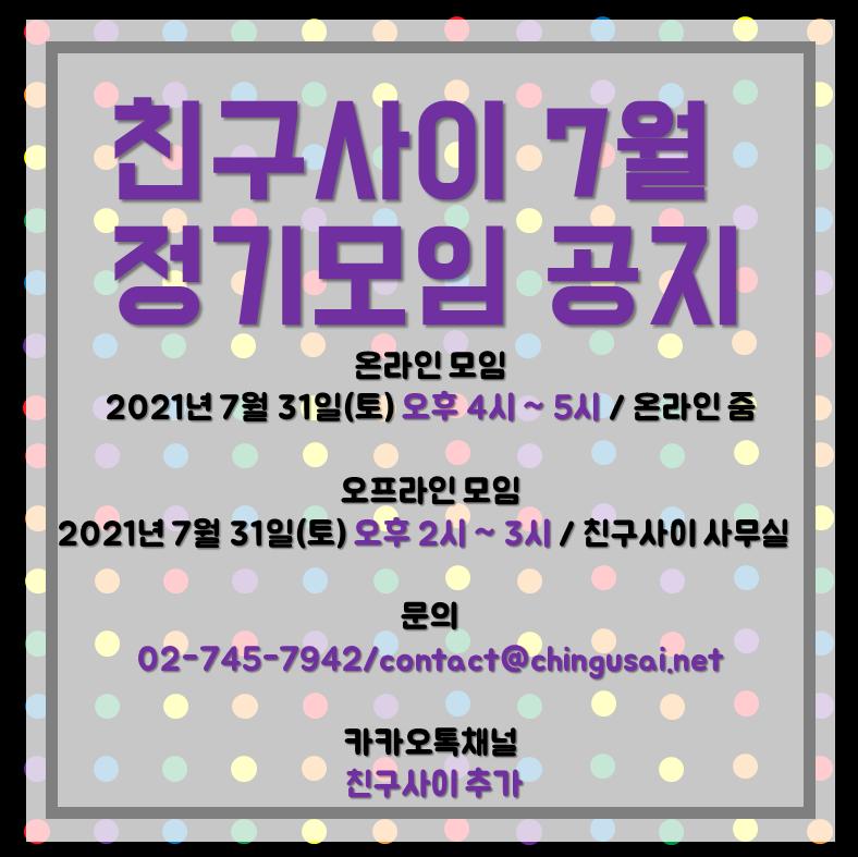 친구사이 7월 정기모임 웹홍보물.png