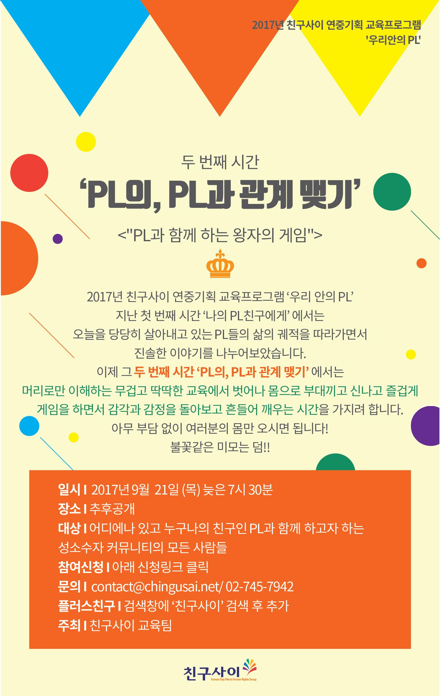 교육팀 2차 정기교육 웹자보.png