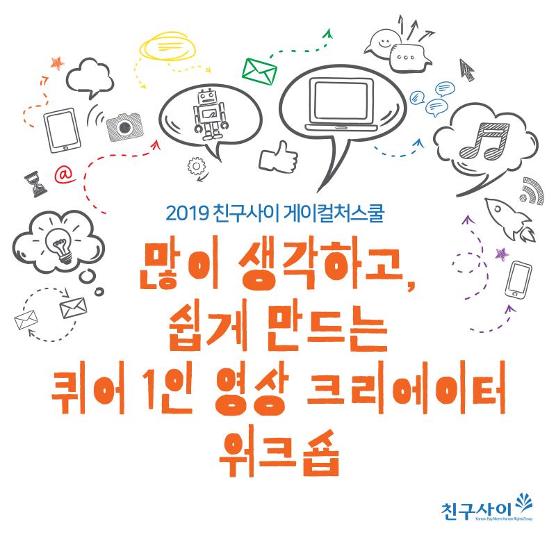 2019_게이봉박두_01.png