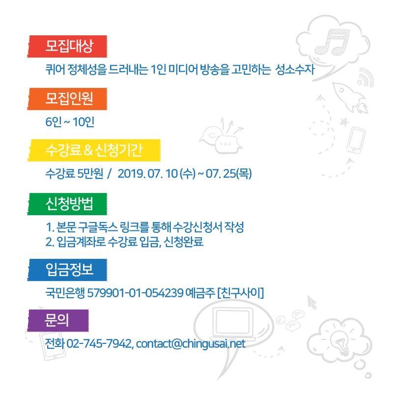 2019_게이봉박두_03.png